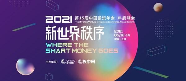 第15届中国投资年会年度峰会