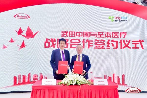 左:至本医疗创始人兼CEO王凯博士;右:日本武田制药全球高级副总裁、武田中国总裁单国洪先生