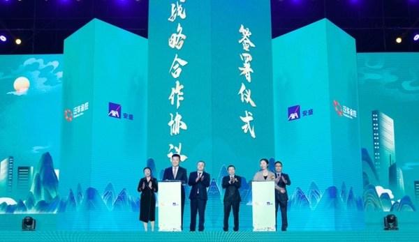 2021泛华成都峰会上,安盛天平与泛华正式签署战略合作协议