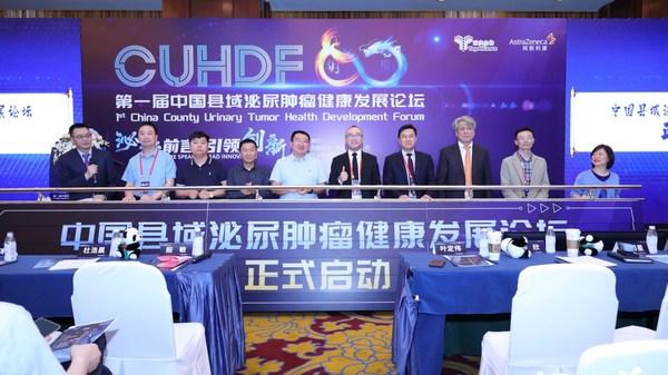 第一届中国县域泌尿肿瘤健康发展论坛启动仪式