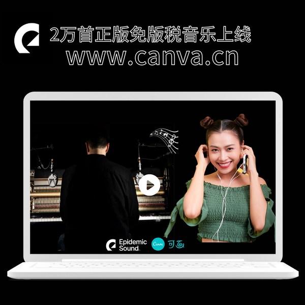 2万首正版免版税音乐上线www.canva.cn