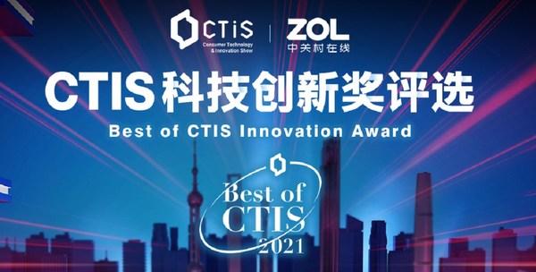 CTIS 2021 消费科技及创新展览会