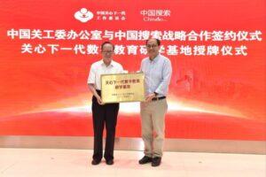 创新数字教育 中国关工委办公室与中国搜索达成战略合作
