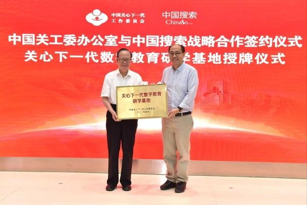 6月18日,中国关工委常务副主任张玉台(左)向中国搜索授牌