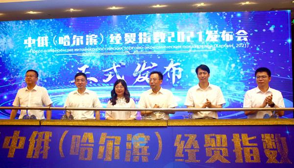 中俄(哈尔滨)经贸指数报告(2021)周三在中国东北部黑龙江省哈尔滨发布