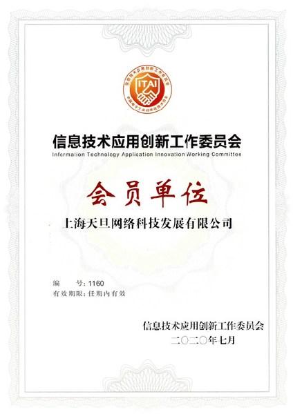 天旦信创工委会会员证书