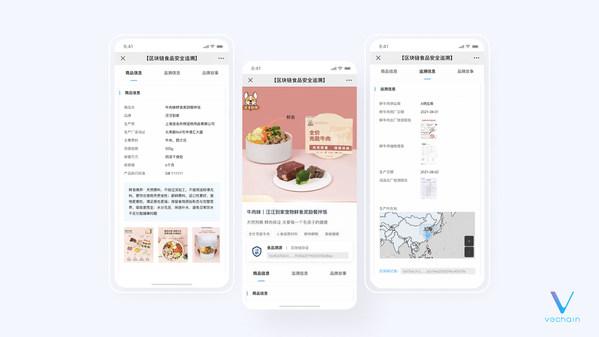 唯链区块链食品追溯SaaS平台终端展示界面