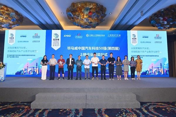 颁奖现场:清能股份市场总监华秋梅(右四)代表企业领取奖杯