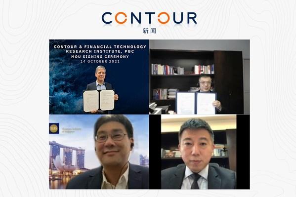 Contour与中国人民银行金融科技研究院合作,推进亚洲贸易的数字化进程