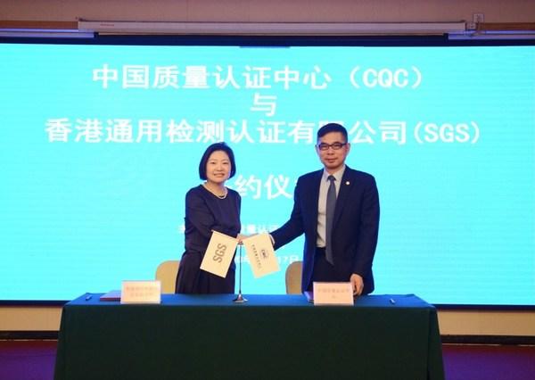 SGS消费品及零售事业群总经理郝金玉女士与中国质量认证中心(CQC)副主任曾广峰先生现场签约