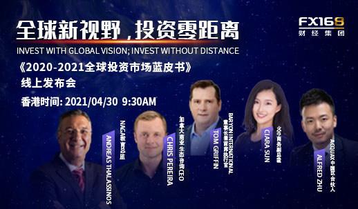"""2021年4月30日上线 """"2020-2021全球投资市场蓝皮书线上发布会"""""""