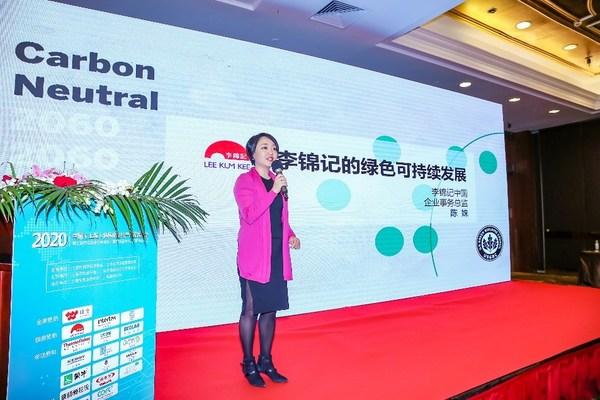 李锦记中国企业事务总监陈姝分享李锦记的绿色可持续发展