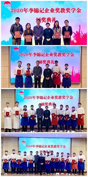 李锦记中国企业事务总监赖洁珊女士(上左四)、中华职业学校夏添书记(上左三)为 34名获奖师生颁奖