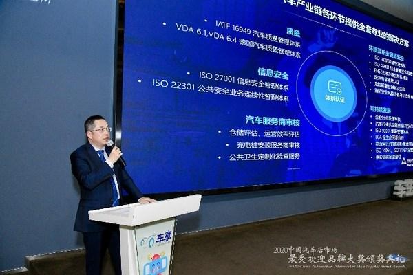 TUV莱茵大中华区管理体系服务副总裁方为民发表主题演讲