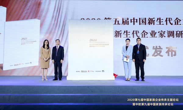 《2020第五届中国新生代企业家组织调研暨中国新生代企业家调研白皮书》正式发布