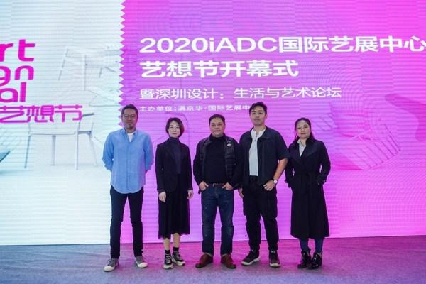 2020iADC国际艺展中心艺想节启幕