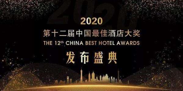 2020年中国最佳酒店大奖