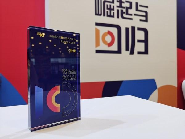 """51社保成功斩获""""WISE2020中国新经济之王最具影响力企业""""奖"""