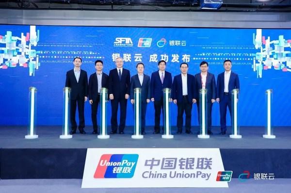 """中国银联在上海金融科技国际论坛上发布金融级云服务""""银联云"""""""