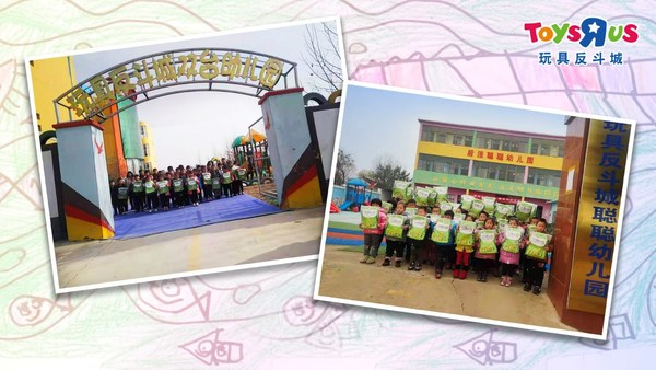 """河北、河南两所幼儿园正式改建落成,""""R能量传递爱""""公益为孩子们带去温暖与力量"""