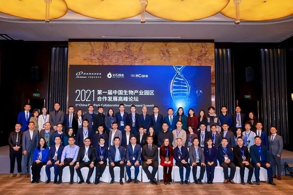 由丹纳赫中国生命科学平台、火石创造和高瓴资本Hcare共同主办的第一届中国生物产业园区合作发展高峰论坛在上海举行