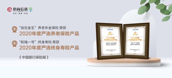 招商信诺人寿自在金生和和瑞一号获2020年度保险产品称号