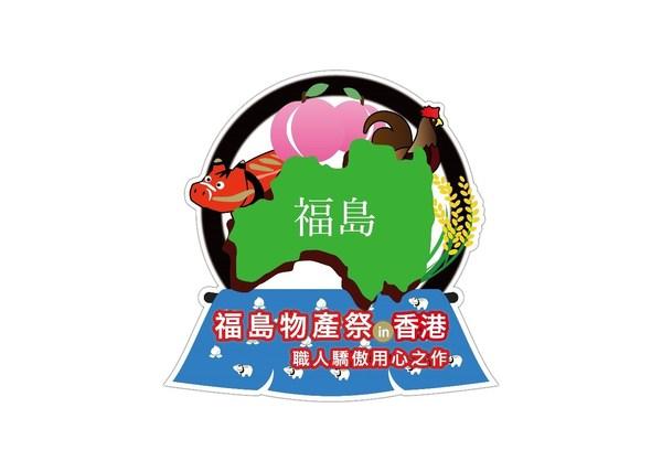 福岛县物产祭主视觉图