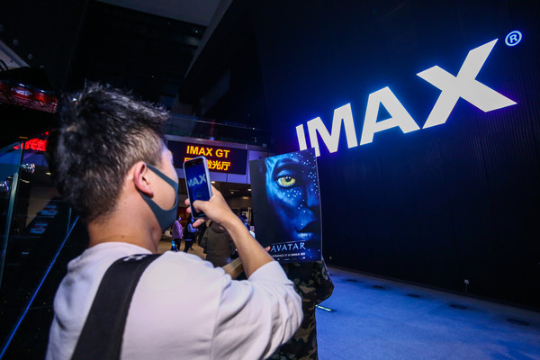 IMAX《阿凡达》活动