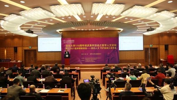 4月16日,清华大学社会科学学院和中国医师协会人文医学专业委员会在京举办清华大学110周年校庆系列活动之医学人文论坛。