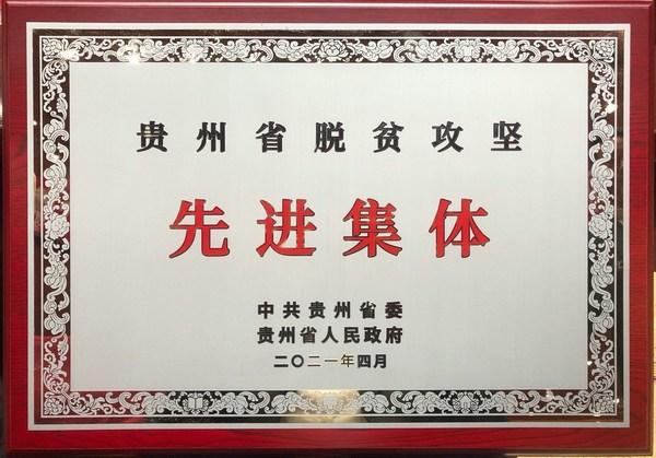"""王老吉刺柠吉公司荣获""""贵州省脱贫攻坚先进集体""""称号"""
