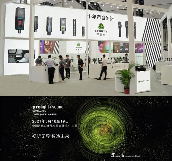 广州国际专业灯光音响展-莱维特展位