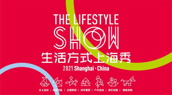 2021生活方式上海秀