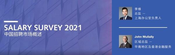 华德士中国薪资调查2021
