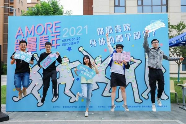 """2021爱茉莉太平洋""""AMORE能量青年""""心理关护项目在西安交通大学正式启动"""