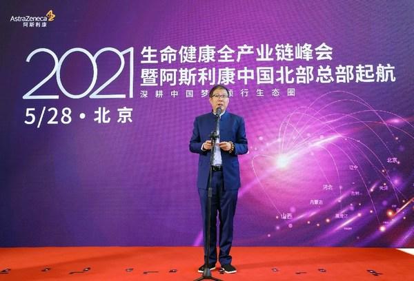 阿斯利康全球执行副总裁,国际业务及中国总裁王磊揭幕仪式致辞