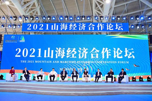 图1:2021山海经济合作论坛