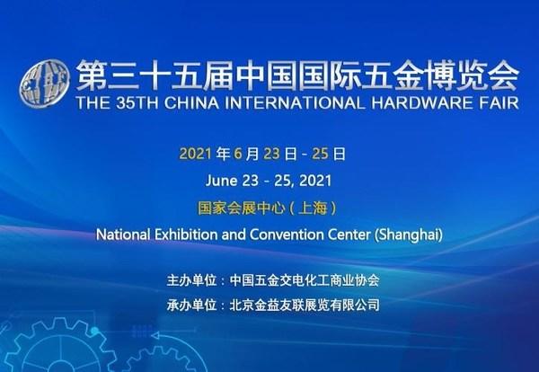 第三十五届中国国际五金博览会