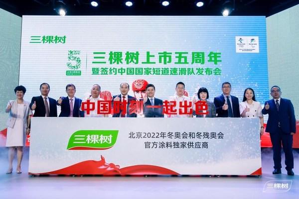 三棵树上市五周年暨签约中国国家短道速滑队发布会