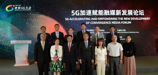 5G催生媒体变革 赋能产业发展