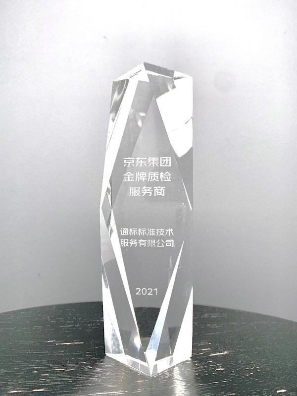 SGS获得金牌质检服务商的殊荣