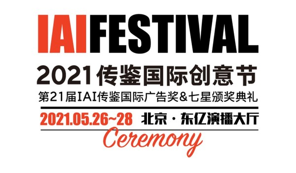 传鉴国际创意节暨第21届IAI传鉴国际广告奖颁奖盛典