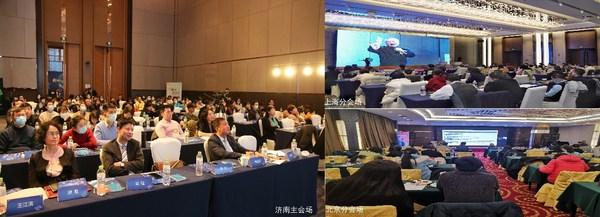 济南、上海、北京三地会场照片