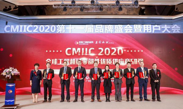 2020全球零部件优质供应商50强奖合影