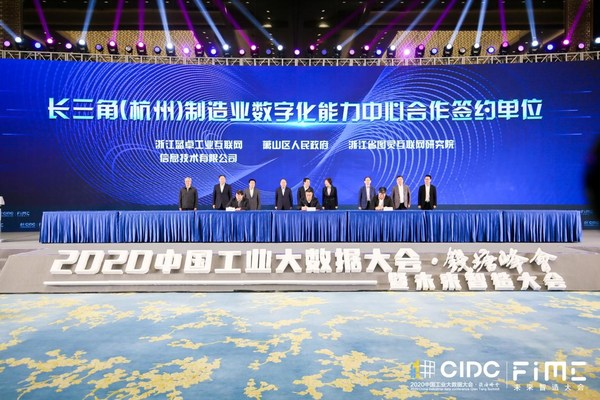 长三角(杭州)制造业数字化能力中心入驻签约仪式