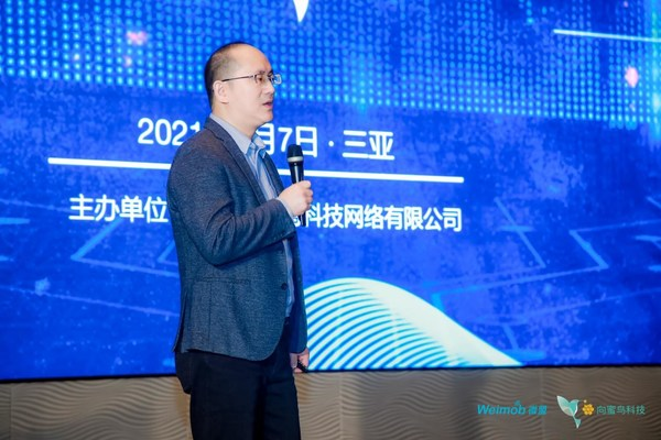 """向蜜鸟科技CEO 林迅,分享主题""""酒店私域流量的市场演化"""""""