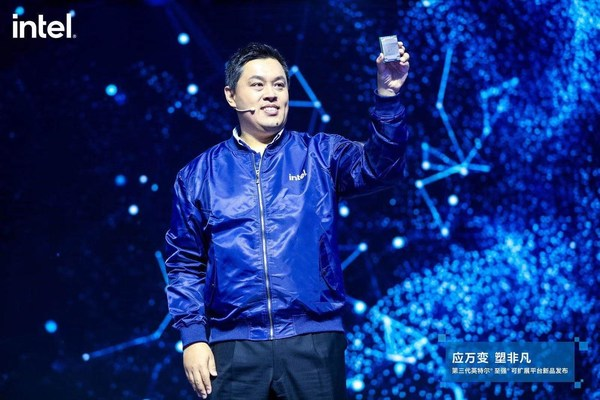英特尔公司市场营销集团副总裁兼中国区数据中心销售总经理陈葆立展示第三代英特尔至强可扩展处理器