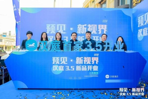 南京首家汉庭新品3.5开业仪式现场