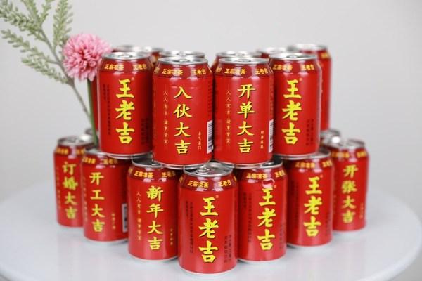 王老吉吉运罐