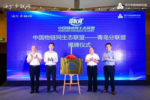 中国物链网生态联盟-青岛分联盟成立