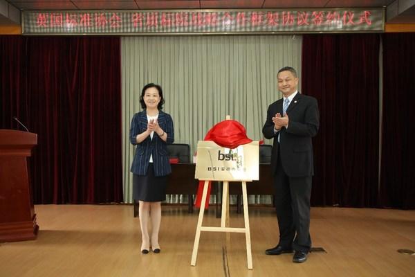 安徽省质量技术监督局局长韩永生女士和BSI大中华区董事总经理张翼翔先生共同为BSI安徽办事处揭牌